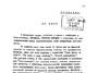 Zpráva předsedy KGB Jurije Andropova ústřednímu výboru KSSS o činnosti moskevských disidentů a jejich zájmu o dění v Československu, 5. 9. 1968. (1/2) (Archiv V. Bukovského)