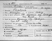 ÚSTR získal záznamy o Čechoslovácích internovaných v sovětských táborech GUPVI