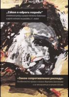 """""""Zákon o odporu rozpadu"""". Zvláštnosti prózy a poezie Varlama Šalamova a jejich vnímání na počátku 21. století"""