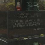 """Nápis pod křížem sděluje: """"Vzpomínáme, teskníme, prosíme o odpuštění… Nevinným obětem, zničeným komuno-bolševickým režimem v letech 1937-1938, Žytomyrčané"""""""